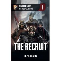 Clash of Kings ซีรีส์ชุดพันธมิตร เล่มหนึ่ง: The Recruit by Stephen Leaton (ebook)
